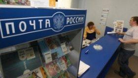 Борьба Почты России с покупателями-мошенниками интернет-магазинов