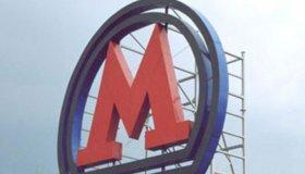 Около станций московского метро появятся торговые центры