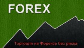 Торговля на Форексе без риска