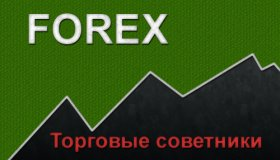 Торговые советники на Форекс: обман или развод?