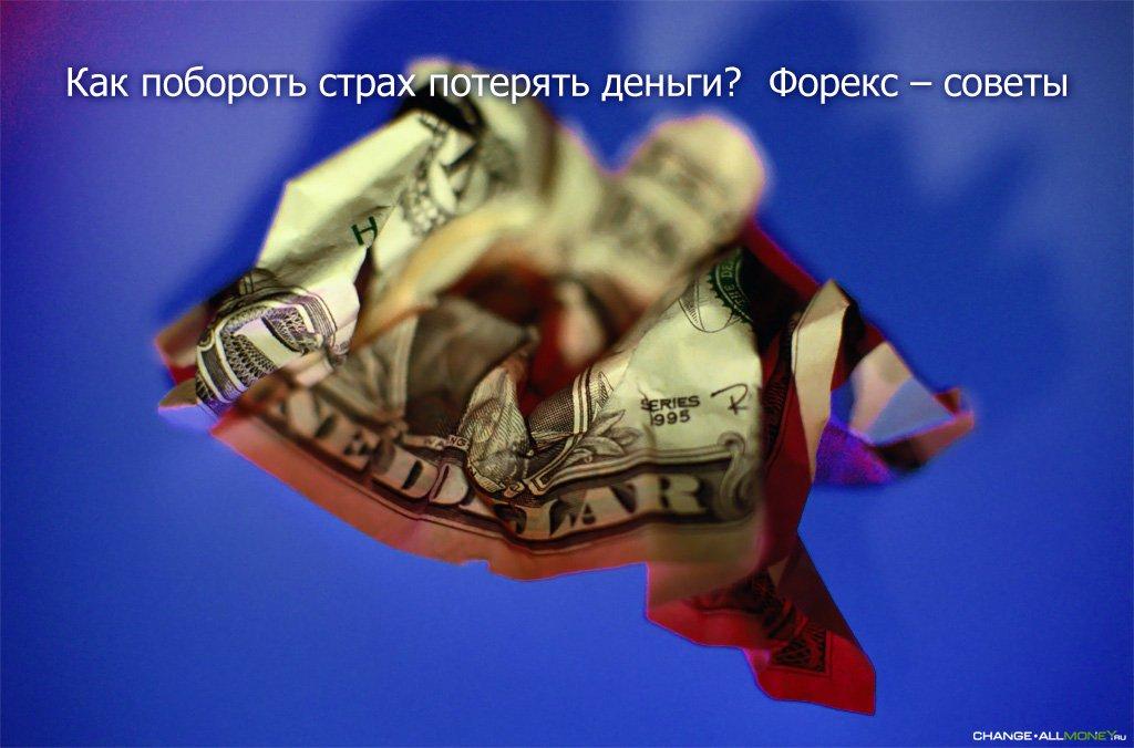 Форекс можно ли потерять деньги какой способ оплаты forex лучше