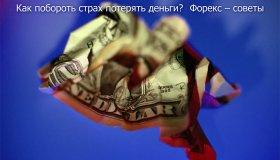 Как побороть страх потерять деньги? Форекс – советы