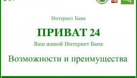 Платёжная система Приват24: возможности и преимущества