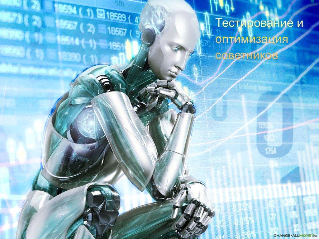 Тестируем торговые роботы форекс