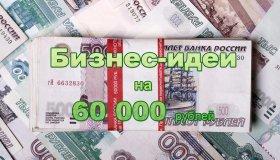 Бизнес-идеи на 60 000 рублей