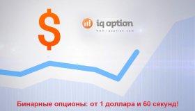 Бинарные опционы от 1 доллара и 60 секунд!