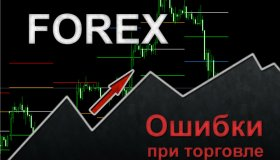 Ошибки при торговле на валютной бирже