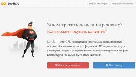 Leadia.ru - заработок для вебмастера
