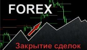 Закрытие сделок Форекс