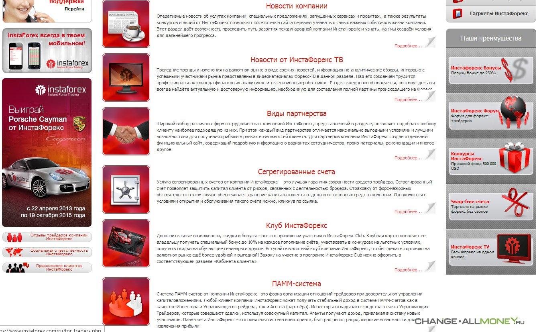 InstaForex: обзор Форекс брокера, регистрация, кабинет